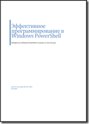 image_effective-programming-powershell